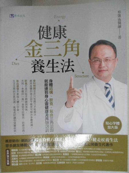 【書寶二手書T3/養生_DRX】健康金三角養生法_蔡凱宙