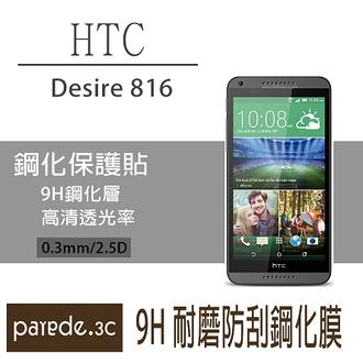 HTC Desire 816 9H鋼化玻璃膜 螢幕保護貼 貼膜 手機螢幕貼 保護貼【Parade.3C派瑞德】
