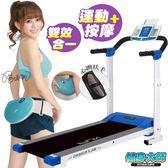 健身大師 升級版手握心跳電動跑步機按摩組(送急塑型按摩枕)