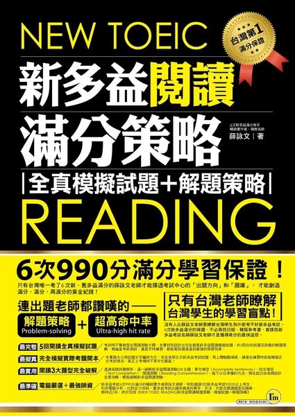 (二手書)NEW TOEIC READING 新多益閱讀滿分策略: 全真模擬試題+解題策略