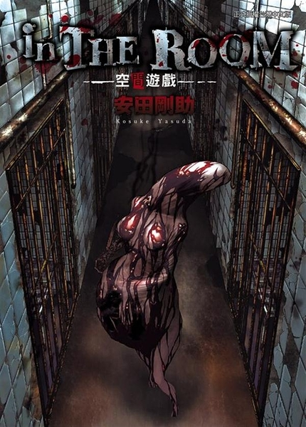 (二手書)in THE ROOM 空間遊戲(全)