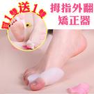 【買1雙送1雙】拇指外翻 矯正器 腳趾套 矽膠 足部 美腿矯正 鞋墊 保護矯正墊(V50-1226)