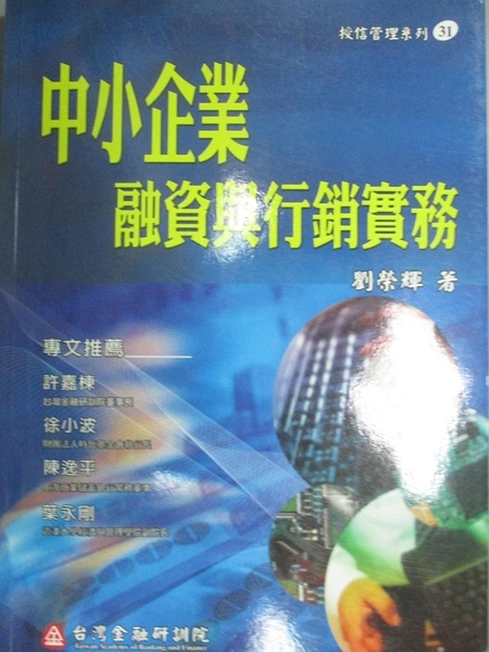 【書寶二手書T8/財經企管_HQY】中小企業融資與行銷實務_原價350_劉榮輝