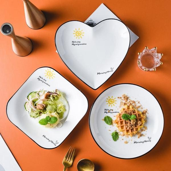 盤子菜盤家用組合陶瓷碟子套裝北歐風餐盤創意網紅水果盤日式餐具 {限時免運}