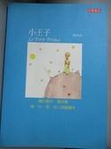 【書寶二手書T7/語言學習_IED】小王子_張譯, 聖.修伯