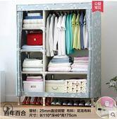 簡易衣櫃布藝布衣櫃鋼管加粗加固組裝雙人收納衣櫥經濟型簡約現代LX 【全網最低價】