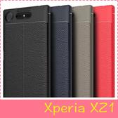 【萌萌噠】SONY Xperia XZ1 (G8342) 5.2吋 創意新款荔枝紋保護殼 防滑防指紋 網紋散熱設計 全包軟殼