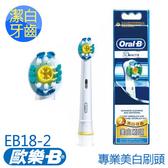 Oral-B-專業美白刷頭(2入)EB18-2