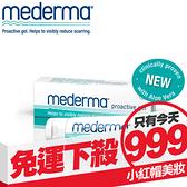 德國 Mederma 新美德凝膠 50g (蘆薈新配方)【小紅帽美妝】 NPRO