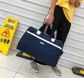 旅行包女手提韓版短途行李袋男運動健身包潮 JA2412『時尚玩家』