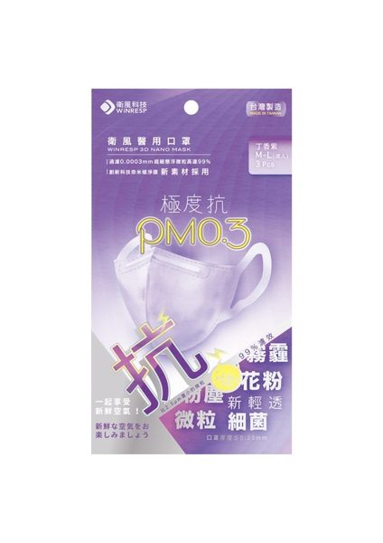 衛風醫用口罩-成人3入(未滅菌)(丁香紫)