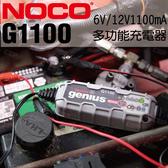 NOCO Genius G1100 充電器 / 電池壞的高級診斷指示 美國第一品牌充電機 6V 12V 鋰鐵充電