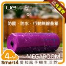 【愛拉風 X 藍牙喇叭】 Ultimate Ears 羅技 Mega boom 360度環繞式 IPX7防水 登錄送外出隨行包 共四色可選