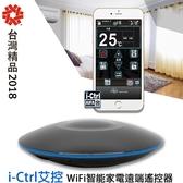 新竹【超人3C】免運 AIFA i-Ctrl WIFIRC-01艾控 WiFi智能家電遠端遙控器 不在家也能遠端遙控家電
