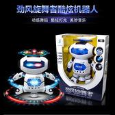 遙控車智能旋轉唱歌跳舞太空機器人燈光炫酷男女孩兒童電動玩具1-3-6歲 【萬聖節推薦】