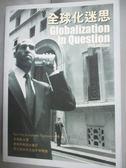 【書寶二手書T7/社會_LDJ】全球化迷思_Paul Hirst & Grahame Thompson