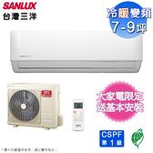 (含基本安裝)台灣三洋7-9坪一級變頻冷暖分離式冷氣SAE-V50HF+SAC-V50HF
