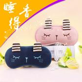 韓國可愛睡眠眼罩冰袋男女睡覺遮光透氣學生眼罩耳塞防噪音三件套 卡布其诺igo
