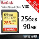 【送讀卡機】SanDisk Extreme SD SDHC 256GB 90MB UHS-I U3 記憶卡 終身保固 256G 德寶光學