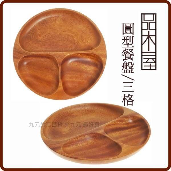 【九元生活百貨】品木屋 圓型餐盤/三格 原木餐盤