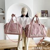 網紅旅行包女大容量輕便短途手提行李包健身包女小收納出差旅游包 美眉新品