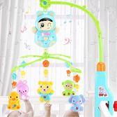床鈴新生兒床鈴 寶寶0-6-12個月音樂旋轉兒童床頭搖鈴男女孩嬰兒玩具【快速出貨八折下殺】