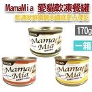 台北汪汪SEEDS 台灣惜時 MamaMia 愛貓軟凍餐罐 三種口味 170g 24罐/箱