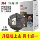 3M N95級活性碳口罩 9541V 9542V新品升級防焊接 重金屬 二手煙.油煙.異味(謙榮國際)