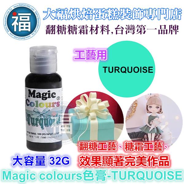 【MagicColor】色膏-Turquoise藍綠色Tiffany僅蛋糕工藝裝飾使用 參考惠爾通wilton蛋白粉色粉