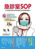 (二手書)急診室SOP:到急診室前必須知道的基本醫學常識