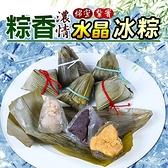 【好神】紅豆/花生/芋頭 水晶冰粽(660g/包/10顆)3包組【楊桃美食網】