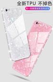 IPhone 7 Plus 全包手機殼 玻璃貝殼紋手機套 夢幻貝殼玻璃后蓋 防摔防刮保護殼 閃鉆軟邊保護套