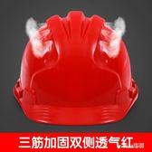 安全帽工地施工建筑工程領導電工透氣安全頭盔   hh3644『miss洛羽』
