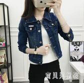 大尺碼牛仔外套女春季短款寬鬆顯瘦韓版bf修身夾克上衣長袖小外套 mj11005『寶貝兒童裝』