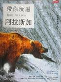 【書寶二手書T1/旅遊_ZIW】帶你玩遍阿拉斯加:闖入未開發的荒野大地..._烏騰與馬妞