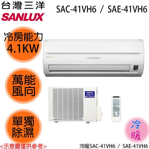 【SANLUX三洋】5-6坪變頻分離式冷暖冷氣 SAE-41VH6/SAC-41VH6 送基本安裝