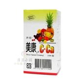 美康 C+Ca 100錠