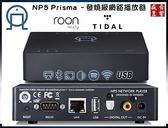 預購附贈品 - 早鳥優惠 瑞典 Primare NP5 Prisma 網絡播放器 (TIDAL數位串流 + ROON +USB-A播放)