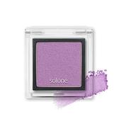Solone單色眼影 97淺丁香紫 0.85g