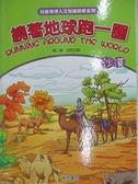【書寶二手書T1/少年童書_EH3】繞著地球跑一圈. 第二輯: 自然之旅 沙漠