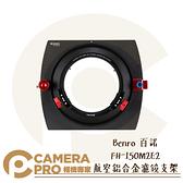 ◎相機專家◎ Benro 百諾 FH-150M2E2 航空鋁合金濾鏡支架 可裝三片濾鏡 適 方形濾鏡 150mm 公司貨