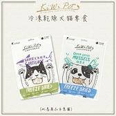 KIWIPET原始風味零食[冷凍乾燥犬貓零食,16種口味,澳洲製]