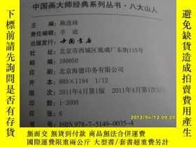 二手書博民逛書店罕見《中國畫大師經典系列叢書-------八大山人》20726