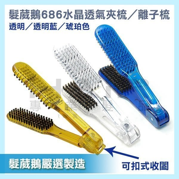 髮葳鵝686水晶透氣離子夾梳 離子梳/直髮梳/梳子【HAiR美髮網】