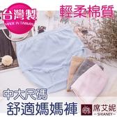 女性 MIT舒適 媽媽內褲 中大尺碼棉質 超彈力 現貨 No.928-席艾妮SHIANEY