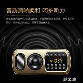 收音機 數碼老年迷你調頻fm小廣播半導體可充電插卡U盤播放器 nm12385【野之旅】