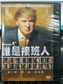 影音專賣店-R29-正版DVD-歐美影集【誰是接班人 第6季/第六季 全7碟】-(直購價)