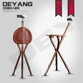 老人手杖凳拐杖凳椅多功能輕便老年人拐棍帶凳子防滑可伸縮拐杖椅