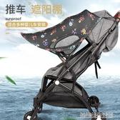 嬰兒車防雨罩 遮陽棚通用防曬遮陽罩防紫外線遮光蓬寶寶防風遮陽傘可拆 優樂美