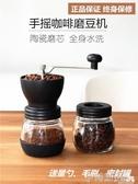 手動咖啡豆研磨機手搖磨豆機家用小型水洗陶瓷磨芯手工粉碎器 春季特賣